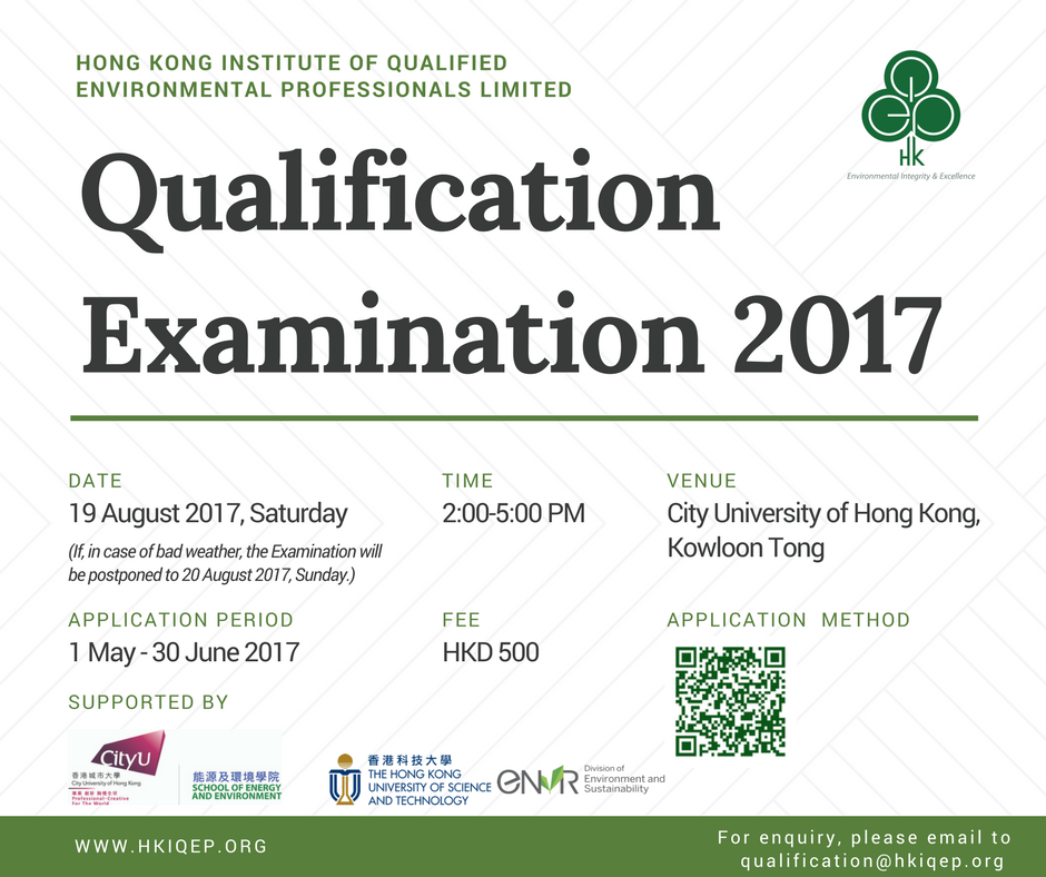 HKIQEP_QualificationExamination_19Aug2017