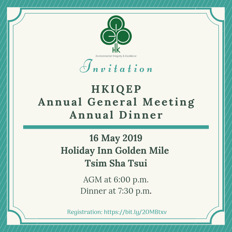 HKIQEP AGM and Annual Dinner